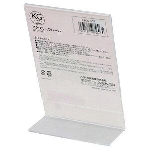 ハクバアクリルLフレームKG(ハガキ)サイズ1面(タテ)
