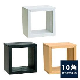 立体額 ボックスフレーム 立体フレーム ボックス型フレーム 3スライドBOX フロート 10角 ブラック・ホワイト・ナチュラル 万丈 額 フレーム 額縁 インテリア 小物 飾り 置物 メモリアル 壁 おしゃれ かわいい ボックス 置きタイプ 厚箱額