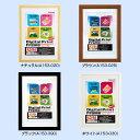 【受発注品】ナカバヤシ デジタルプリントフレーム A3/B4 フ-DPW-A3 ナチュラル/ブラウン/ブラック/ホワイト