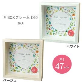ボックスフレーム 立体フレーム VBOXフレーム Vボックスフレーム D60 20角 ホワイト/ベージュ 万丈
