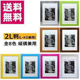 【ゆうパケット便送料無料】ケイティ フォトフレーム 2L判 縦横兼用 万丈