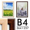 【送料無料】ポスターフレーム 賞状額 B4(364×257mm) 兼用マット付 ナチュラル WSJ-B4-NL/ブラウン WSJ-B4-BR 木調 …