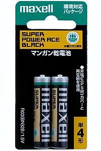 マクセルマンガン電池黒単4《2B・台紙付》