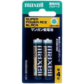 マクセル マンガン電池 黒 単4 2本入 台紙付 R03(BN)2B