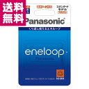 【ゆうパケット便送料無料】エネループ 単4形 2本パック(スタンダードモデル) BK-4MCC/2C Panasonic