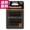 【ゆうパケット便送料無料】エネループPRO 単3形 4本パック(ハイエンドモデル) BK-3HCD/4C Panasonic