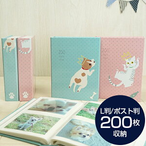 200フォトアルバムわん・にゃんL判・KG判・はがきサイズ200枚収納