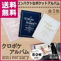 【ゆうパケット便送料無料】クロポケアルバムアニバーサリーL版80枚収納