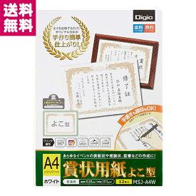 【受発注商品】ナカバヤシ 賞状用紙 A4 よこ型 ホワイト 12枚入 MSJ-A4W【ゆうパケット便】【送料無料】