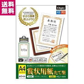 【受発注商品】ナカバヤシ 賞状用紙 A4 たて型 ホワイト 12枚入 MSJ-A4H【ゆうパケット便】【送料無料】