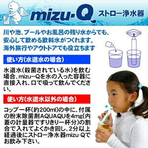 川や池の水を飲めるストロー浄水器!mizu-Q/ミズキュー【155272】