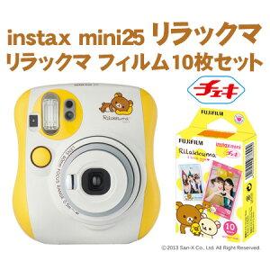 フジインスタントカメラinstaxmini25リラックマ本体、リラックマフィルムセット