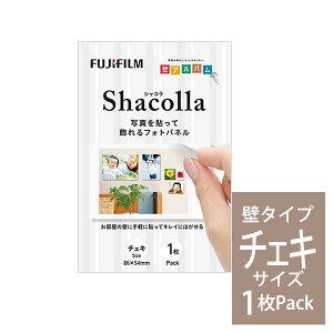 シャコラ(shacolla) 壁タイプ チェキサイズ 単品 富士フィルム