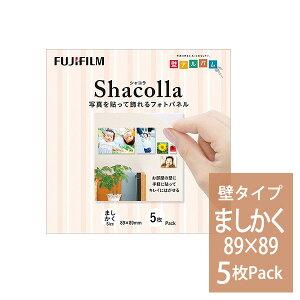 シャコラ(shacolla) 壁タイプ ましかく(89×89mm) 5枚パック 富士フィルム