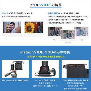 【FUJIFILM】instax300ワイドインスタントカメラ富士フィルムインスタックス300