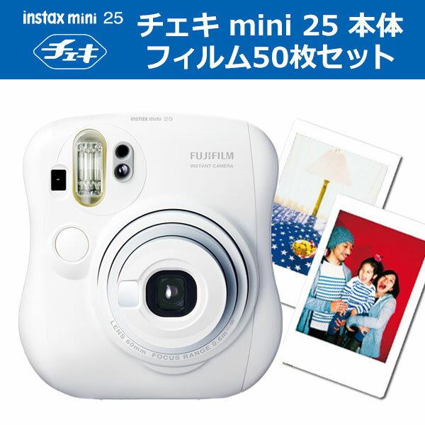 チェキ mini 25 N チェキ 本体 フィルム50枚 セット 富士フィルム インスタントカメラ