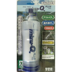 カートリッジ方式 携帯浄水器 mizu-Q PLUS ミズキュー プラス