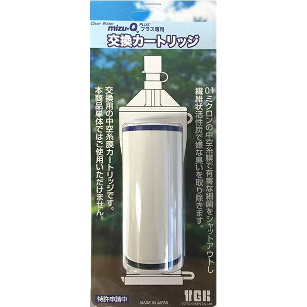 カートリッジ方式 携帯浄水器 mizu-Q PLUS専用 交換カートリッジ ミズキュー プラス