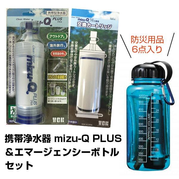 【送料無料】カートリッジ方式 携帯浄水器 mizu-Q PLUS & 交換カートリッジ & エマージェンシーボトル6点入り セット