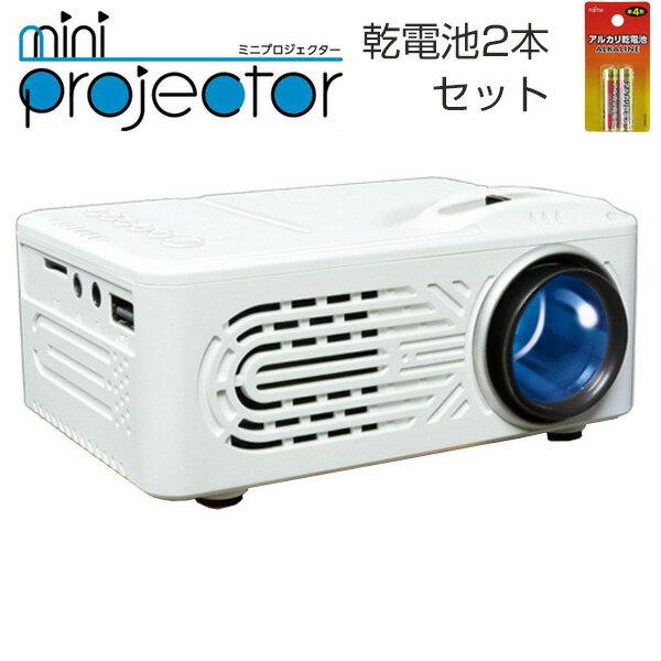 ミニプロジェクター KK-00523&単4乾電池2本 お得 セット ピーナッツクラブ【送料無料】