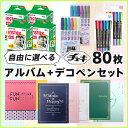 チェキフィルム 80枚&アルバム&ペン 選べるセット