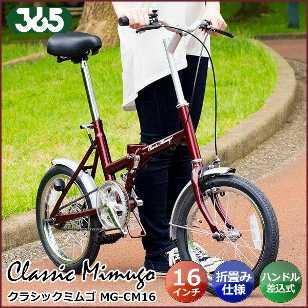 ミムゴ ClassicMimugo クラシック ミムゴ FDB16 クラシックレッド MG-CM16 16インチ 折りたたみ自転車