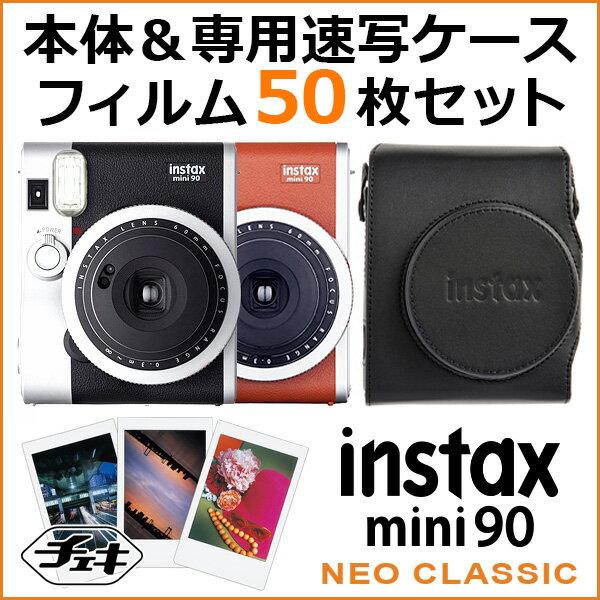 チェキ mini 90 ネオクラシック 本体 フィルム50枚 カメラバッグ(速写ケース) セット 富士フィルム インスタントカメラ
