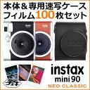 チェキ mini 90 ネオクラシック 本体 フィルム100枚 カメラバッグ(速写ケース) セット 富士フィルム インスタントカメラ
