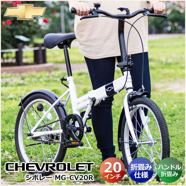 ミムゴ CHEVROLET シボレー FDB20R ホワイト MG-CV20R 20インチ 折りたたみ自転車