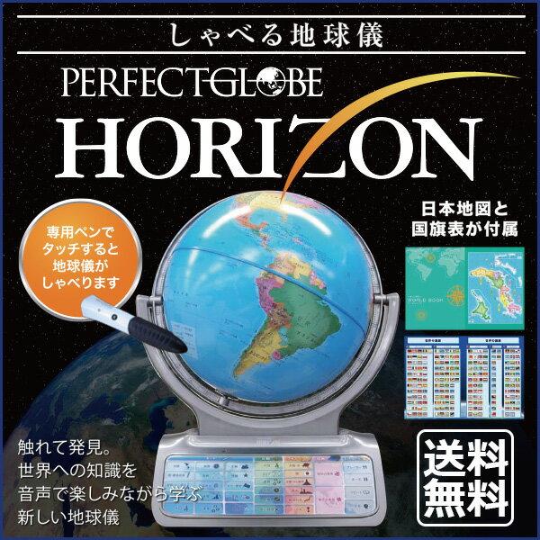 ドウシシャ しゃべる地球儀 パーフェクトグローブ Horizon ホライズン PG-HR14
