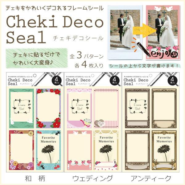 チェキ デコシール 3柄セット 和柄/ウェディング/アンティーク