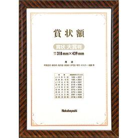 【受発注商品】ナカバヤシ 木製 賞状額 金ラック 賞状A3 大賞判 フ-KW-110-H 化粧箱入