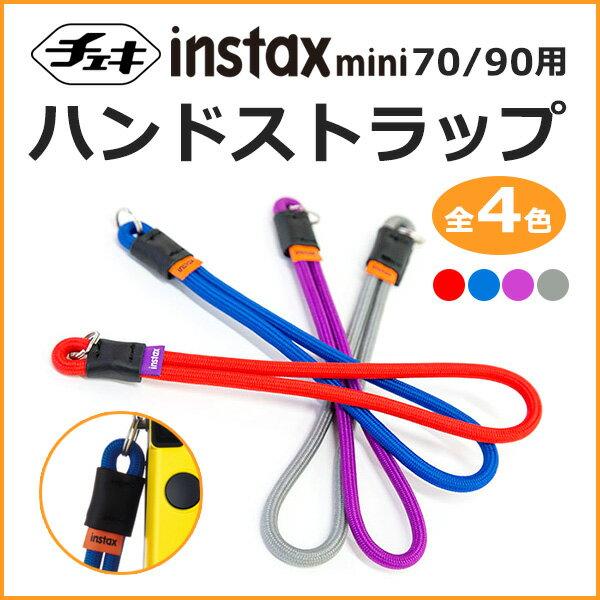 チェキ mini70&mini90用 ハンドストラップ 富士フィルム