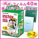 チェキフィルム 40枚 アルバムセット 富士フィルム インスタントカメラ