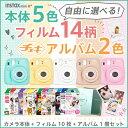 チェキ mini8+ 本体 14種類から選べる チェキ フィルム 10枚 チェキ アルバム セット