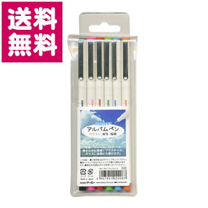 【ゆうパケット便送料無料】マービーアルバムペン油性6本セット