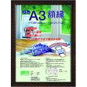 賞状額 A3 JIS 金ラック 樹脂製 フ-KWP-20/N ナカバヤシ