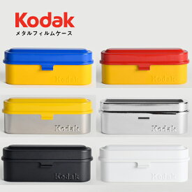 Kodak コダック メタル フィルムケース 6色 フィルム フイルム 35mm 写真家 フィルムロール パトローネ シンプルデザイン カラフル ツールボックス メガネケース メタル素材 エクタクローム