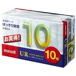 マクセル音楽用テープカセットテープUR録音時間10分10本パックUR-10M
