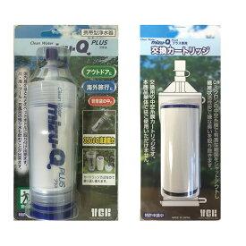 カートリッジ方式 携帯浄水器 mizu-Q PLUS & 交換カートリッジ セット