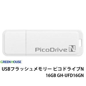 【ゆうパケット便送料無料】USBフラッシュメモリーピコドライブN16GBGH-UFD16GNグリーンハウスGREENHOUSE