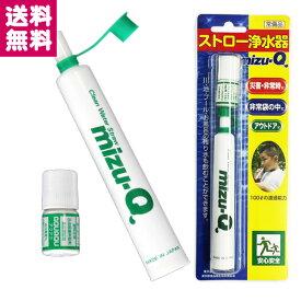 川や池の水を飲める携帯用ストロー浄水器 mizu-Q 【ゆうパケット便 送料無料】【時間指定&代引不可】