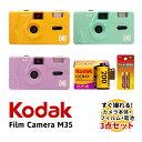 フィルムカメラ 本体 35mm フィルム 電池 セット コダック M35 KODAK GOLD200 カラーネガ フイルム 24枚撮り 富士通 …