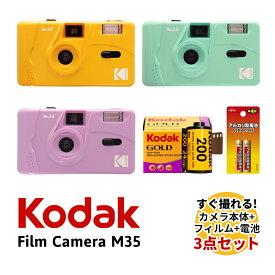 フィルムカメラ 本体 35mm フィルム 電池 セット コダック M35 KODAK GOLD200 カラーネガ フイルム 24枚撮り 富士通 アルカリ電池 単4形 アートカメラ トイカメラ おしゃれ かわいい かんたん 初心者 ビギナー ギフト プレゼント 送料無料