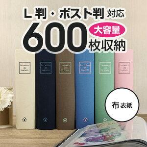 メガアルバム600メゾンシリーズ