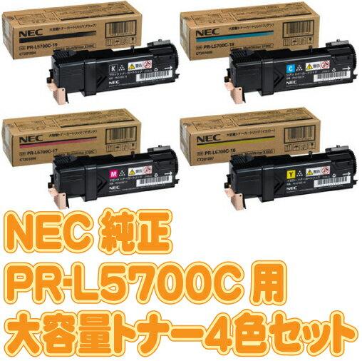 【受発注品】大容量トナーカートリッジ 純正品 4色セット NEC MultiWriter PR-L5750C用 [PR-L5700C- 16(イエロー),17(マゼンダ),18(シアン),19(ブラック)]