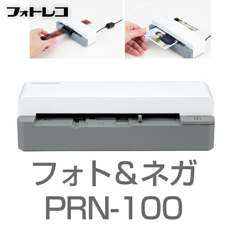 ナカバヤシ フォトレコ PRN-100 フォト&ネガ