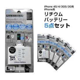 【クリックポスト・送料無料】iPhone用 リチウムバッテリー LIP-10WH ホワイト iPhone 4S/4/3GS/3G用 5点セット【アウトレット品/返品不可】