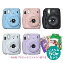 富士フイルム インスタントカメラ チェキ instax mini 11 本体&チェキフィルム50枚&当店限定プチカードファイル1冊…