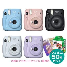 富士フイルム インスタントカメラ チェキ instax mini 11 本体&チェキフィルム50枚&当店限定プチカードファイル1冊セット かわいい 上品 おしゃれ 初心者向け 送料無料
